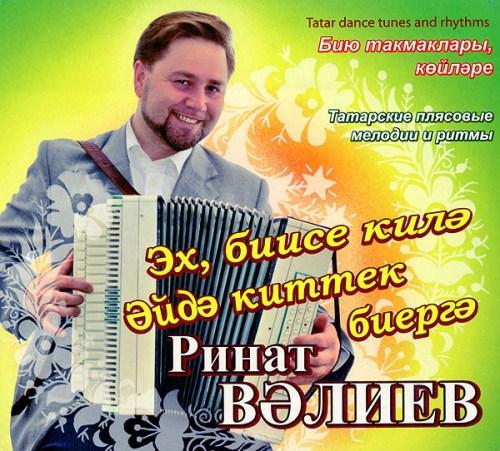 CD. Ринат Валиев. Татарские плясовые мелодии и ритмы Image 0