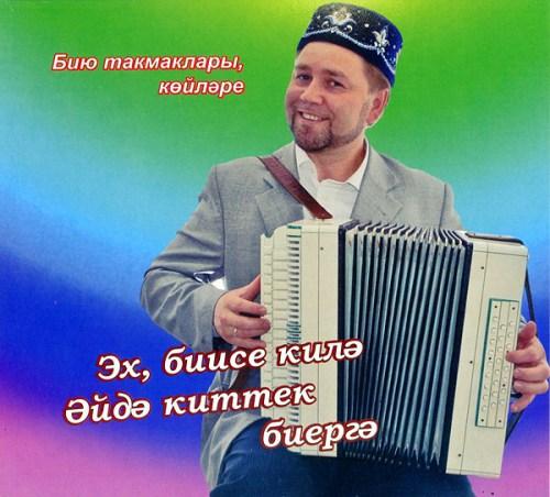CD. Ринат Валиев. Татарские плясовые мелодии и ритмы Image 1