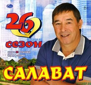 CD. 26 сезон Салавата Фатхетдинова Image 0