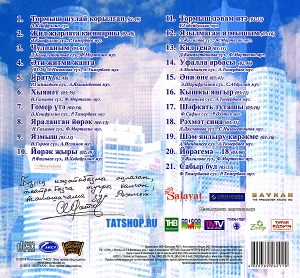 CD. 26 сезон Салавата Фатхетдинова Image 1