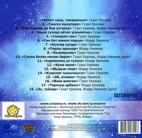 CD. Гузель Уразова и Ильдар Хакимов. Рэхмэт сина, тамашачым Image 2