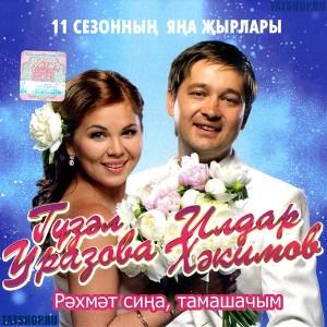 CD. Гузель Уразова и Ильдар Хакимов. Рэхмэт сина, тамашачым Image 0