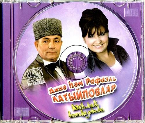 CD. Латыповы. Юбилейный концерт Image 2