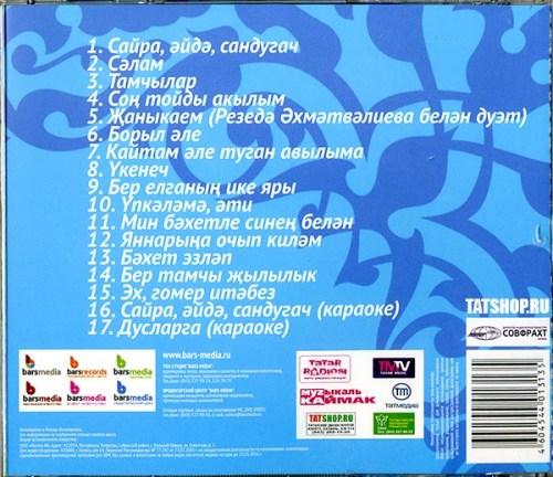 CD. Фирдус Тямаев. Сайра, эйдэ, сандугач Image 2