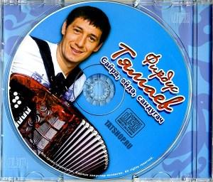 CD. Фирдус Тямаев. Сайра, эйдэ, сандугач Image 1