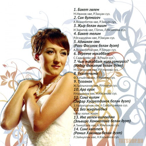 CD. Алина Сафиуллина. Бэхет голем Image 1