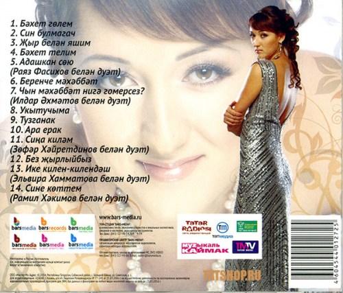 CD. Алина Сафиуллина. Бэхет голем Image 3