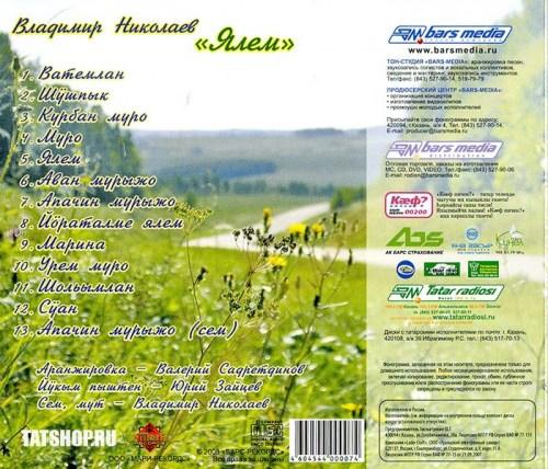 CD. Владимир Николаев. Ялем (марийские песни) Image 3