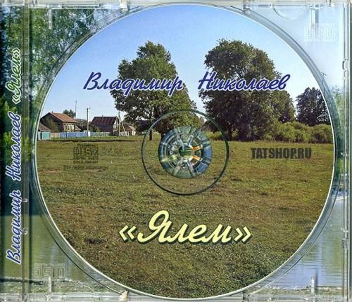 CD. Владимир Николаев. Ялем (марийские песни) Image 2