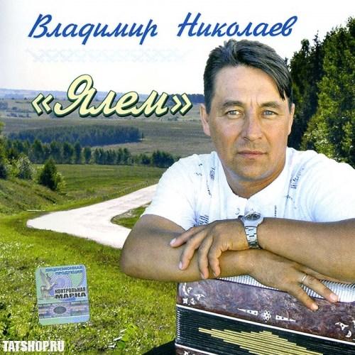 CD. Владимир Николаев. Ялем (марийские песни) Image 0
