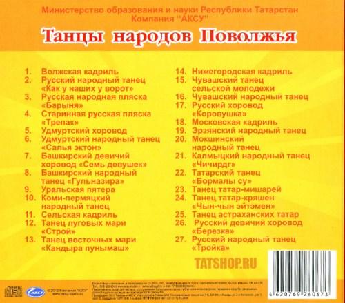 CD. Танцы народов Поволжья Image 2