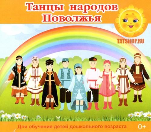 CD. Танцы народов Поволжья Image 0