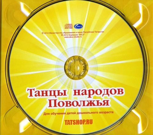 CD. Танцы народов Поволжья Image 1