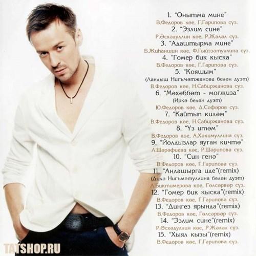 CD. Салават Минниханов. Онытма мине Image 1