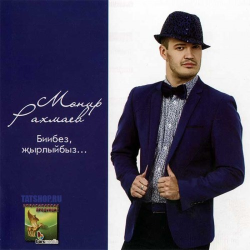 CD. Мунир Рахмаев. Биибез, жырлыйбыз... Image 0