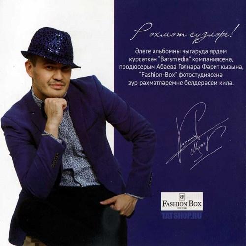 CD. Мунир Рахмаев. Биибез, жырлыйбыз... Image 3