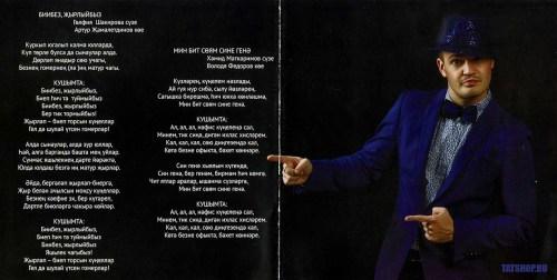 CD. Мунир Рахмаев. Биибез, жырлыйбыз... Image 4