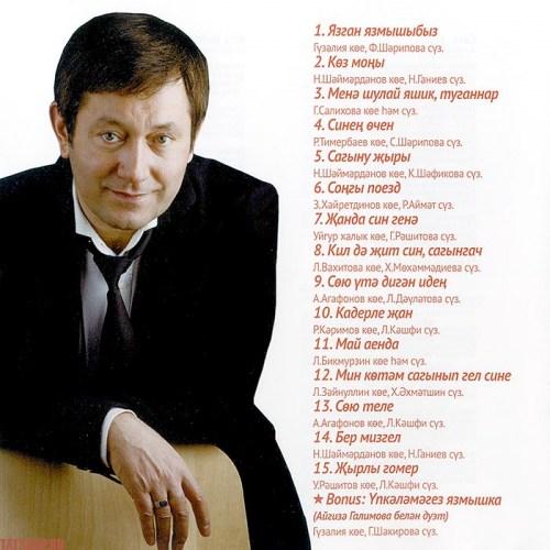 CD. Айдар Галимов. Язган язмышыбыз... Image 1