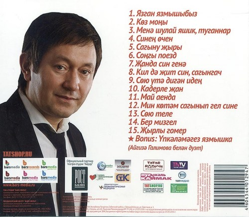 CD. Айдар Галимов. Язган язмышыбыз... Image 2