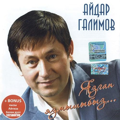 CD. Айдар Галимов. Язган язмышыбыз... Image 0
