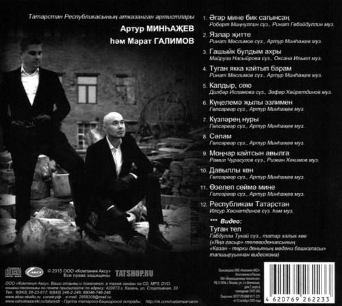 CD. A&M. Артур Минхажев и Марат Галимов. Image 2