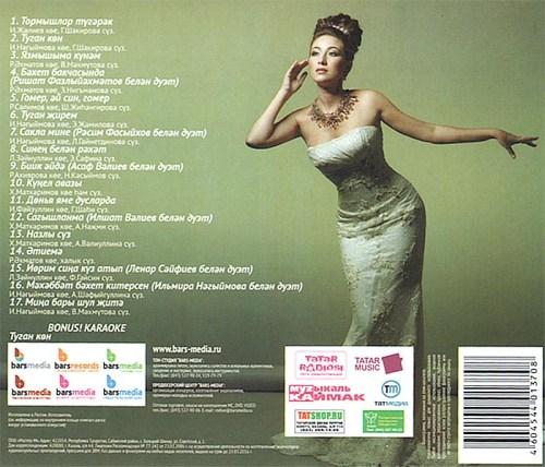 CD. Диляра Илалтдинова Image 2