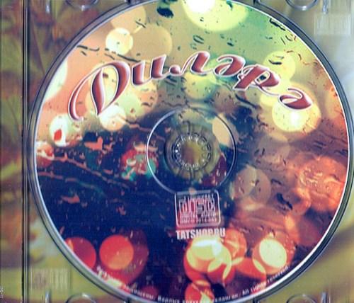 CD. Диляра Илалтдинова Image 1