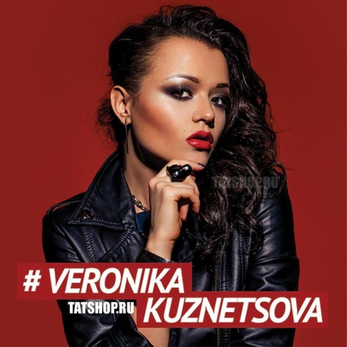 CD. Вероника Кузнецова Image 0