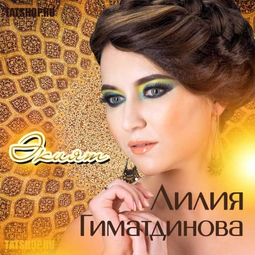 CD. Лилия Гиматдинова. Экият Image 0