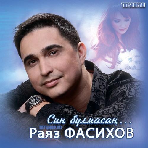 CD. Раяз Фасихов. Син булмасан... Image 0