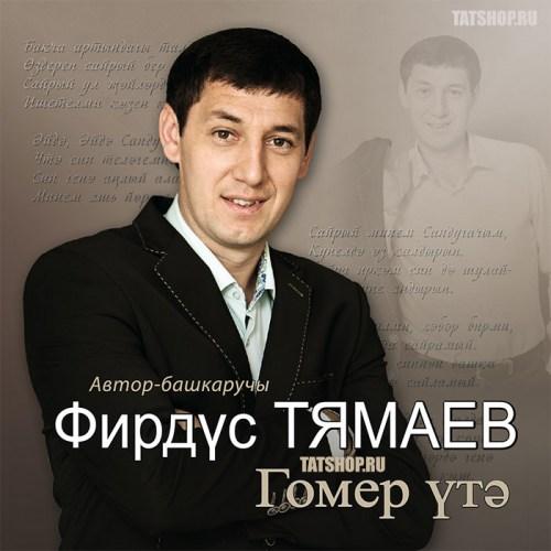 новые песни Тямаева