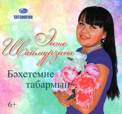 CD. Энже Шаймурзина. Бэхетемне табармын Image 0