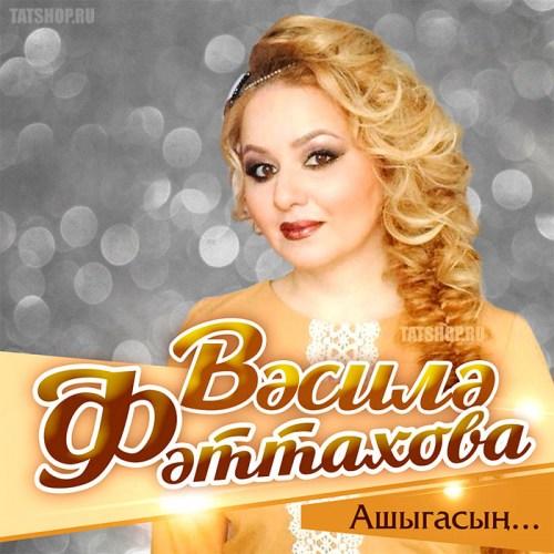 CD. Василя Фаттахова. Ашыгасын... Image 0