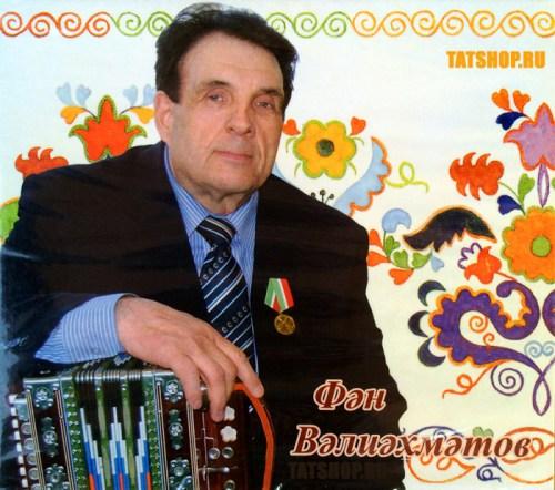CD. Фан Валиахметов. Татарские мелодии на тальянке Image 0