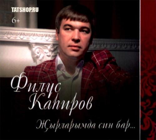 CD. Филюс Кагиров. Жырларымда син бар... Image 0