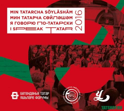 CD. Сборник современной татарской музыки. Мин Татарча Сөйләшәм Image 0