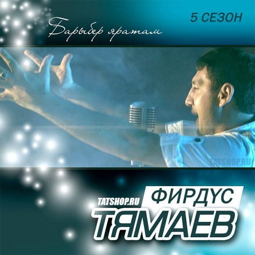CD. Фирдус Тямаев. Барыбер яратам Image 0