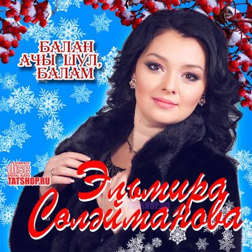 CD. Эльмира Сулейманова. Балан ачы шул, балам Image 0