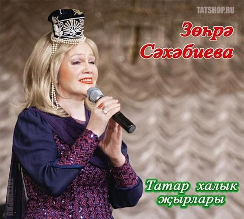 CD. Зухра Сахабиева. Татарские народные песни Image 0