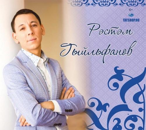 CD. Рустем Гильфанов Image 0