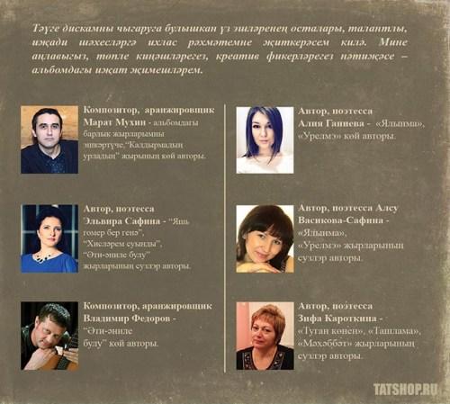 CD. Динара Ряхимова. Яшь гомер бер генэ Image 2