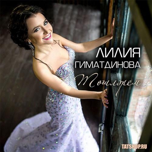 CD. Лилия Гиматдинова. Төшләрем Image 0
