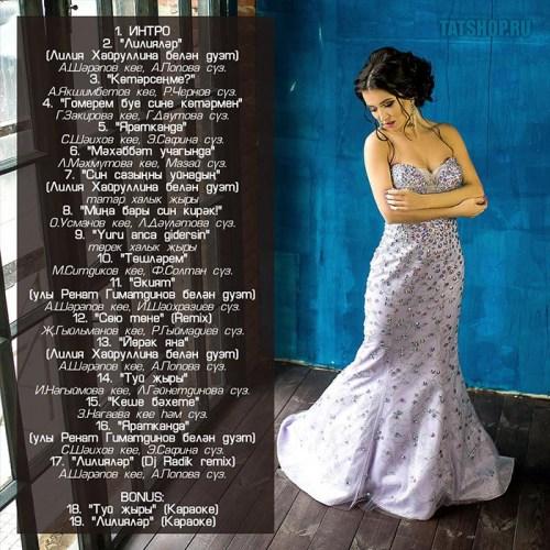 CD. Лилия Гиматдинова. Төшләрем Image 1