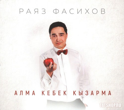 CD. Раяз Фасихов. Алма кебек кызарма Image 0