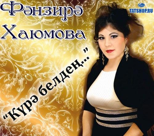 CD. Фанзира Хаюмова. Күре белдең... Image 0