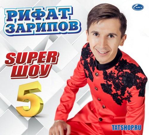 CD. Рифат Зарипов. Super Шоу 5 Image 0