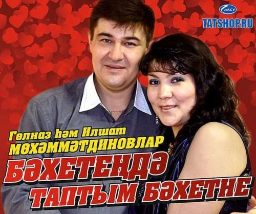 CD. Гульназ и Ильшат Мухаметдиновы. Бәхетеңдә таптым бәхетне Image 0