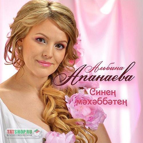 CD. Альбина Апанаева. Синен мэхэббэтен Image 0