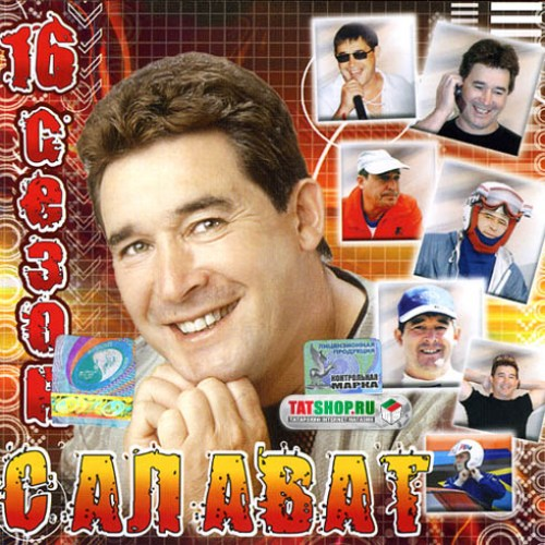 CD. Салават Фатхетдинов. 16 сезон Image 0