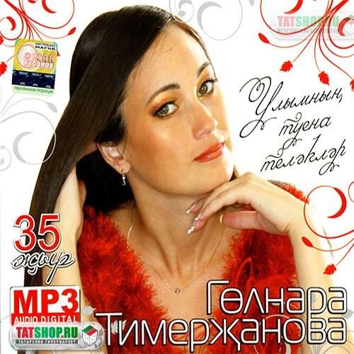 MP3. Гульнара Тимержанова. Улымнын туенда телэклер Image 0